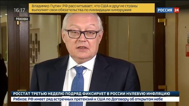 Новости на Россия 24 • Россия ответит на ограничения США по Договору об открытом небе