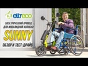 Электрический привод для инвалидной коляски Eltreco Sunny тест драйв и обзор