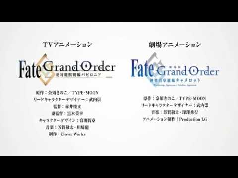 【FGO】 TV and Movie Animation trailer [Camelot and Babylonia]