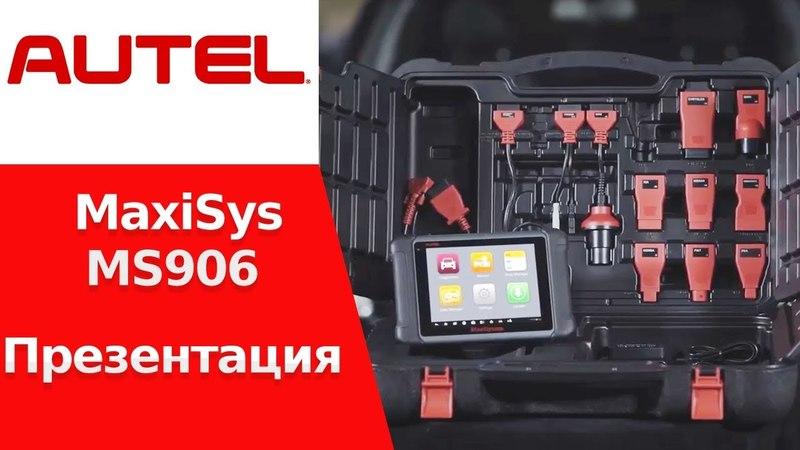 Презентация Autel MaxiSys MS906. Диагностический автосканер для небольших СТО. Обзор возможностей