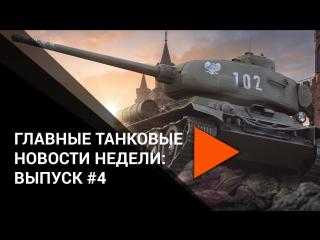 [World of Tanks] Главные танковые новости недели: выпуск №4