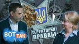 Россия разбудила НАТО. Как ответил Альянс Территория правды #7
