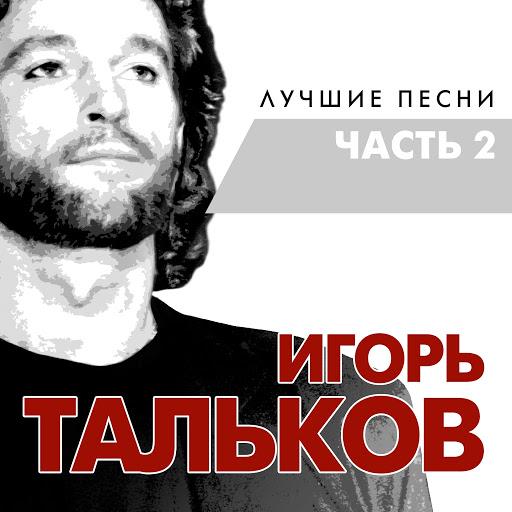 Игорь Тальков альбом Лучшие песни часть 2