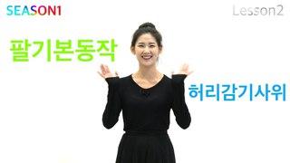 Изучение основ корейского танца -2 урок 한국무용 기본배우기 [2.팔기본동작-허리감기사위]