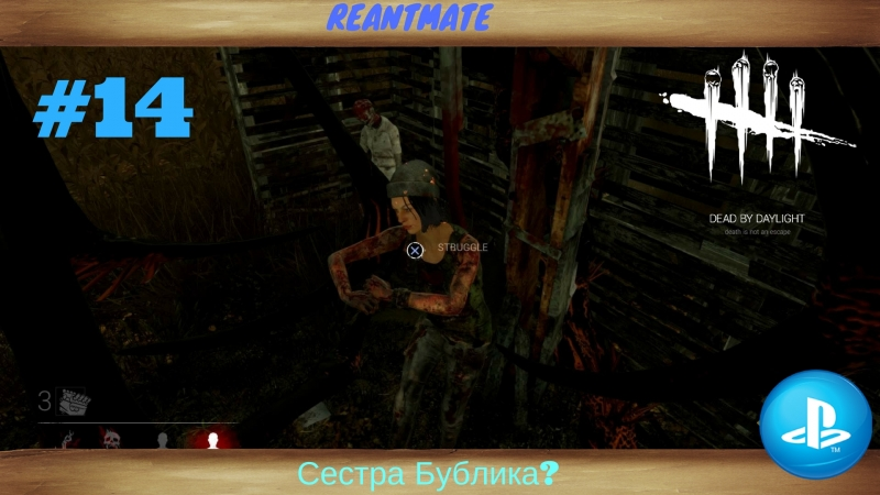 [PS4] [PC] Сестра Бублика=) Dead by Daylight