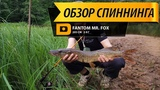 Fantom (FORSAGE) Mr. Fox 205 cm 2-9 g