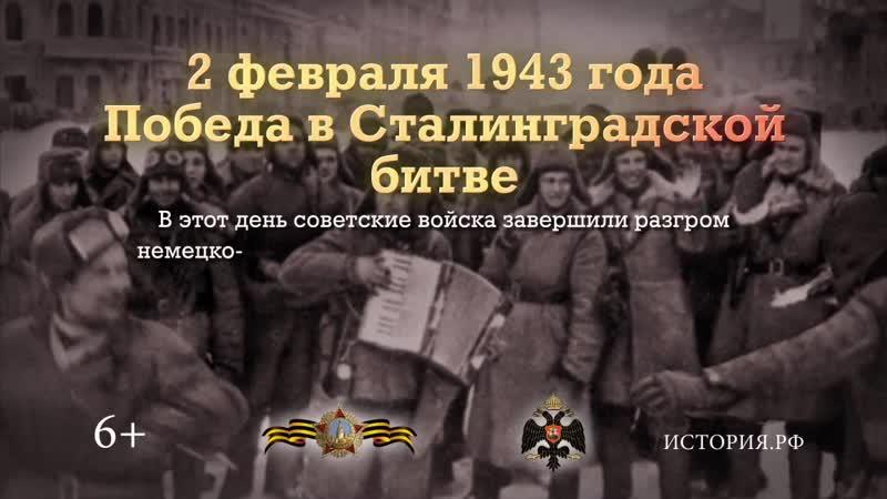 5 Победа в Сталинградской битве 2 февраля 1943 года