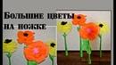 Большие цветы на ножках из бумаги. Гигантские цветы из бумаги. Как сделать цветы из бумаги