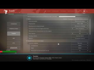 Destiny 2- эпизод 2