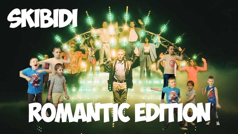 SKIBIDI Romantic Edition от Вани и Коли