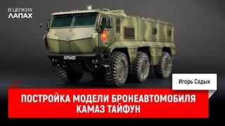 Постройка модели бронеавтомобиля КАМАЗ Тайфун