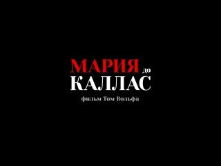 «Мария до Каллас»: Первый трейлер