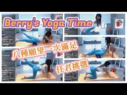 Berry瑜珈 八種願望一次滿足 真的是很健康的運動精華|Berry0314