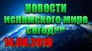 Исламские новости ǀ про ислам и мусульман в России и мире сегодня 14.08.2018 ǀ моя религия ислам