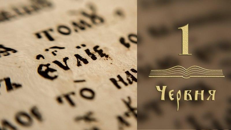 Чи допустимо клястися іменем Бога -Євангеліє щодня