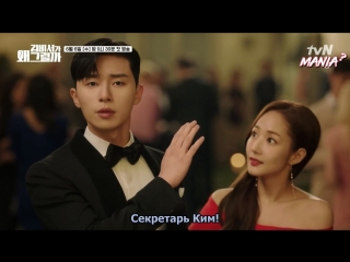 [Mania] Что не так, секретарь Ким? / What's Wrong With Secretary Kim (Тизер 4)