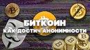 Биткоин - Анонимность и как её достичь?