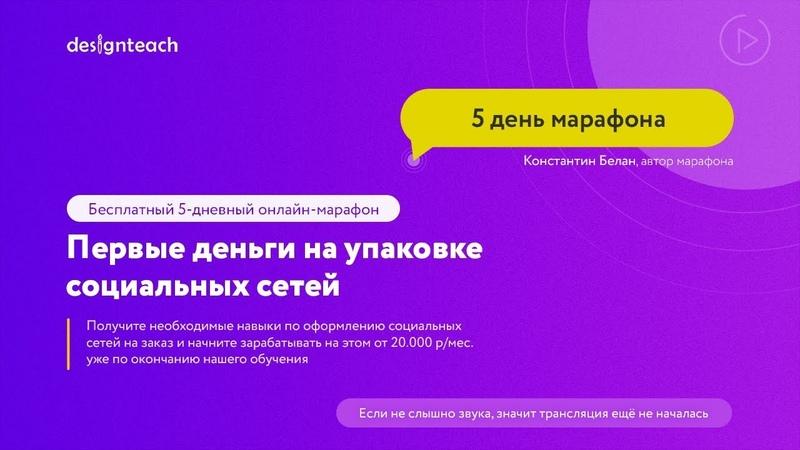 Онлайн-трансляция ПЯТОГО дня марафона