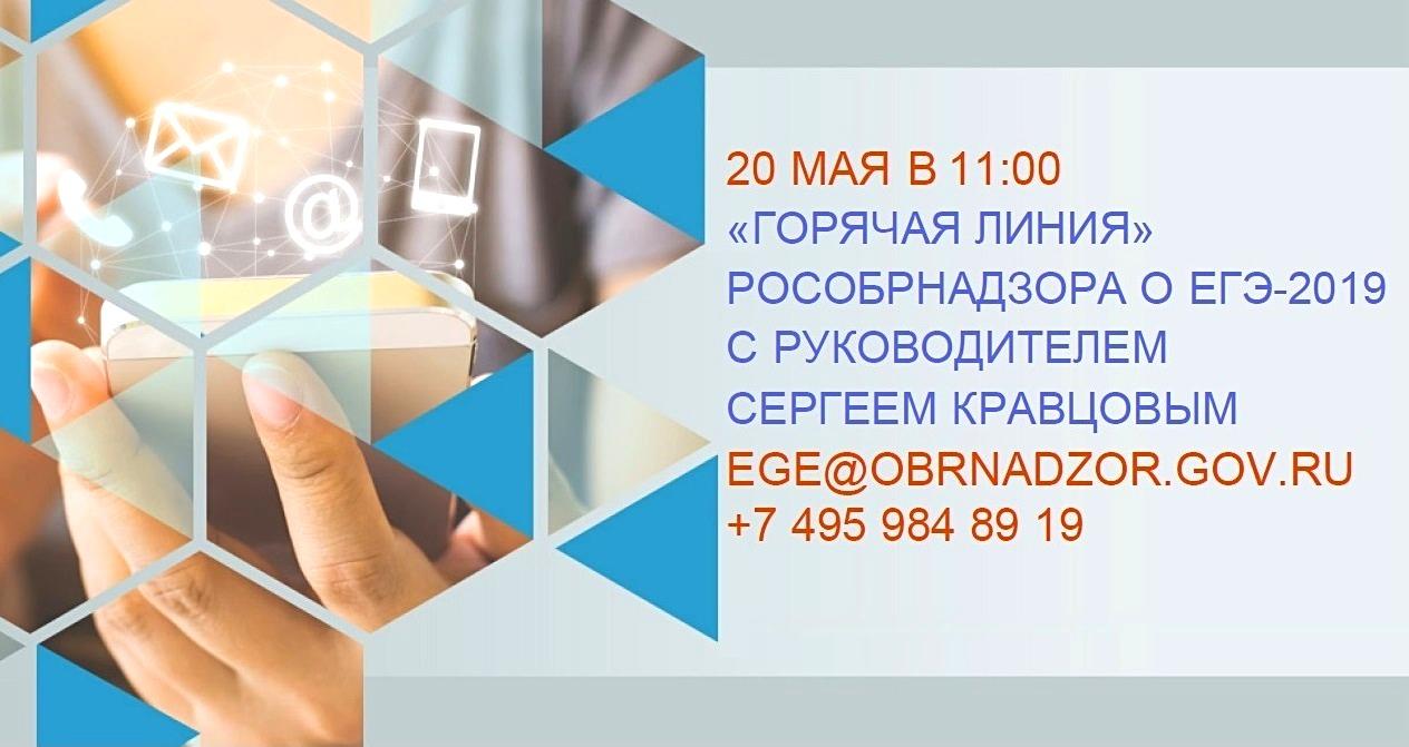 20 мая руководитель Рособрнадзора в ходе «горячей линии» ответит на вопросы о проведении ЕГЭ и ОГЭ в 2019 году