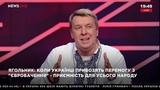 Ягольник: ФСБ вмешалась в отбор на Евровидение-2019, чтобы устроить скандал в Украине 27.02.19