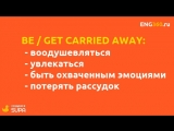 Be/get carried away - 1