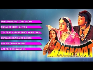 Baghavat (1982) _ Full Video Songs _ Dharmendra, Hema Malini, Reena Roy,