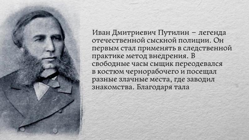 Проект _История российской полиции_ - Выпуск 13