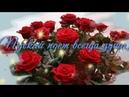 🎵🎵💐Очень красивое поздравление с Днем Рождения женщине💐🎵🎵