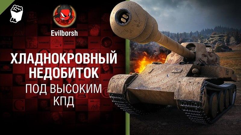 Хладнокровный недобиток. Под высоким КПД №97 - от Evilborsh worldoftanks wot танки — [wot-vod.ru]