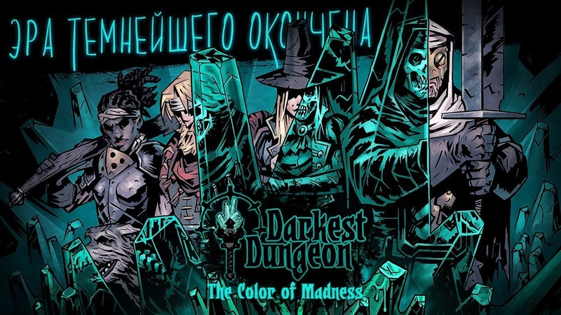 ЭРА ТЕМНЕЙШЕГО ОКОНЧЕНА | Финал Darkest Dungeon: The Color of Madness - Серия №4