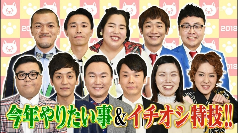 Ame ta-lk (2018.02.11) - 2HSP Part 2: Kotoshi ga Daiji Geinin 2018 (Current Popular Comedians) (今年が大事芸人2018)