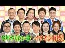 Ame ta lk 2018 02 11 2HSP Part 2 Kotoshi ga Daiji Geinin 2018 Current Popular Comedians 今年が大事芸人2018
