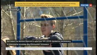 Новости на Россия 24 • В Екатеринбурге прошел футбольный урок