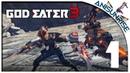 God Eater 3 ➥ Прохождение на русском ➥ 1 - Мир слишком изменился