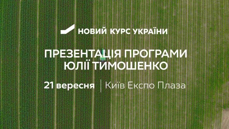 Новий економічний курс України