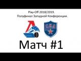 Play-Off KHL 20182019. Lokomotiv Yaroslavl - SKA Saint-Petersburg. Match #1.