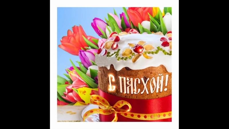 Поздравляем всех православных со светлым праздником Пасхи!🐥 Христос Воскресе!  Мира и света вашему дому!😊