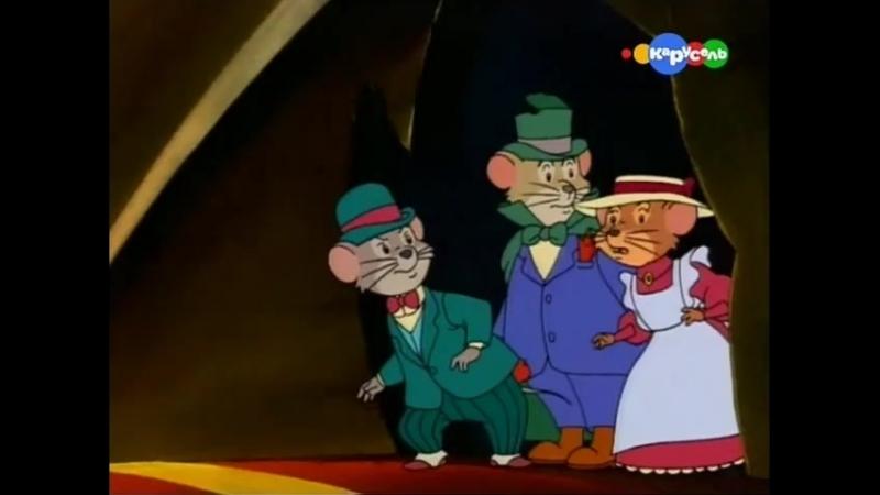 Мышь деревенская и мышь городская (1996-1998) 40. Секрет великого Гудини