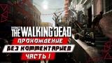 Прохождение Overkill's The Walking Dead