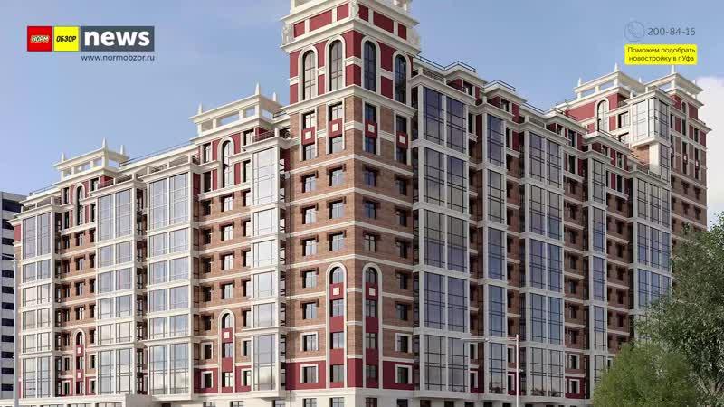 НОРМОБЗОР | ЖК Альпийский Парк | Видео обзор новостройки Уфа | Цены Планировки Ипотека