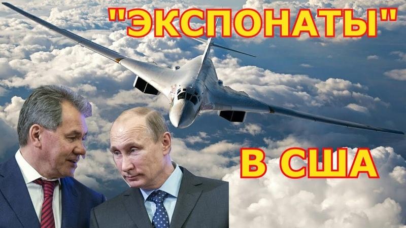 Посол США высмеял российские Ту-160, назвав их экспонатами из музея