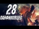 28 панфиловцев 2016 HD