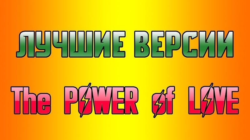 ВОСЕМЬ ГОЛОСОВ исполняют Тhe power of love