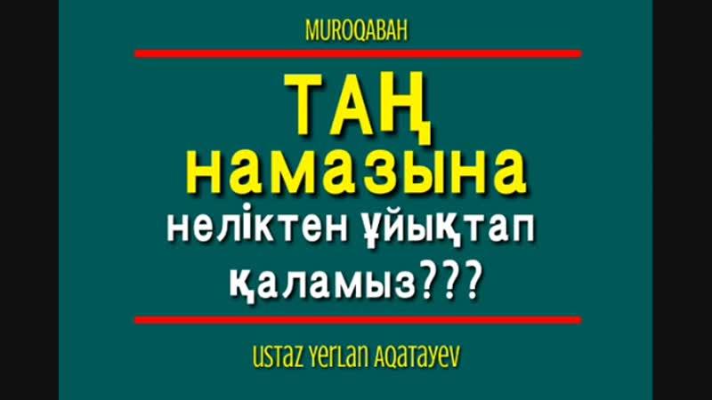 Таң намазына неліктен ұйқтап қаламыз_Ұстаз Ерлан Ақатаев.360