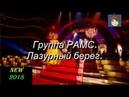 Группа РАМС - Лазурный берег. NEW 2018.