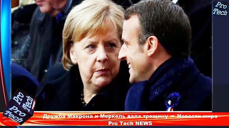 Дружба Макрона и Меркель дала трещину ➨ Новости мира Pro Tech NEWS