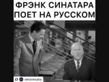 Фрэнк Синатра.Романс Очи чёрныеили Очи Gucci Я)