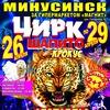 Цирк КРОКУС в Минусинске