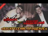Александр Закшевский &amp Мафик - Воскресение Прощенное