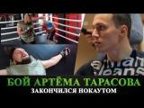 Купленный бой Тарасова / 2 часть вызова